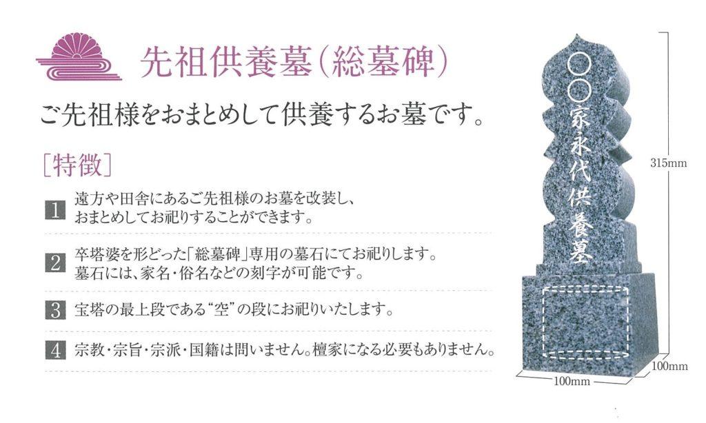 ご先祖様の永代供養墓「先祖供養墓」