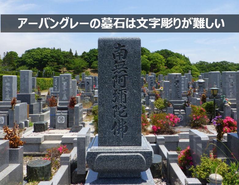 [短所]アーバングレーの墓石は文字彫りが難しい