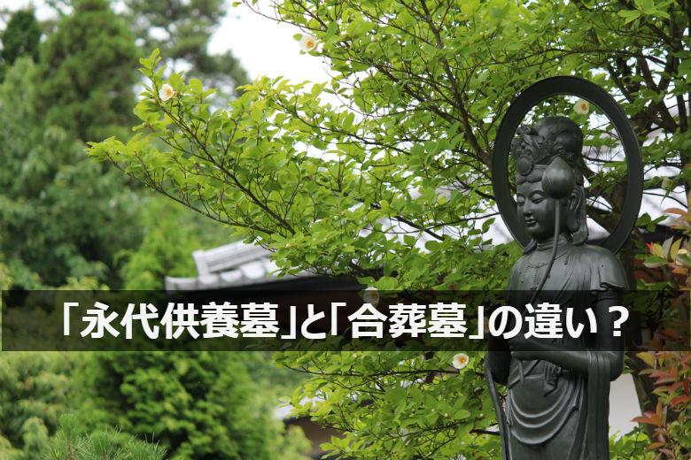 「永代供養墓」と「合葬墓」の違い?