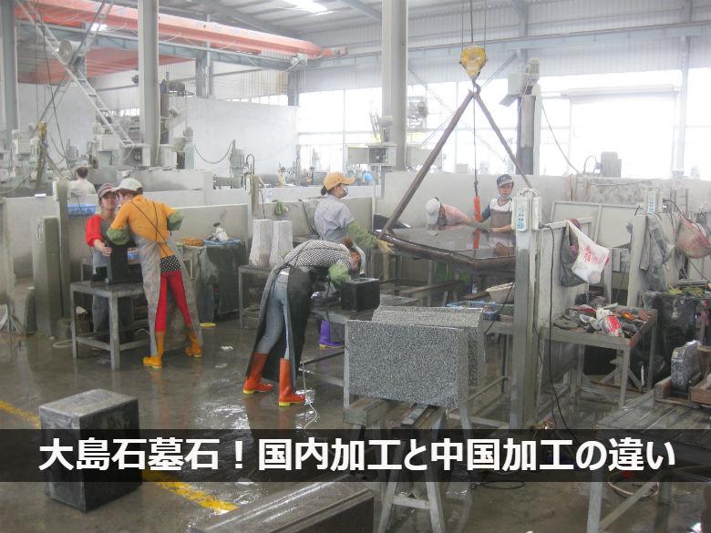 大島石墓石!国内加工と中国加工の違い
