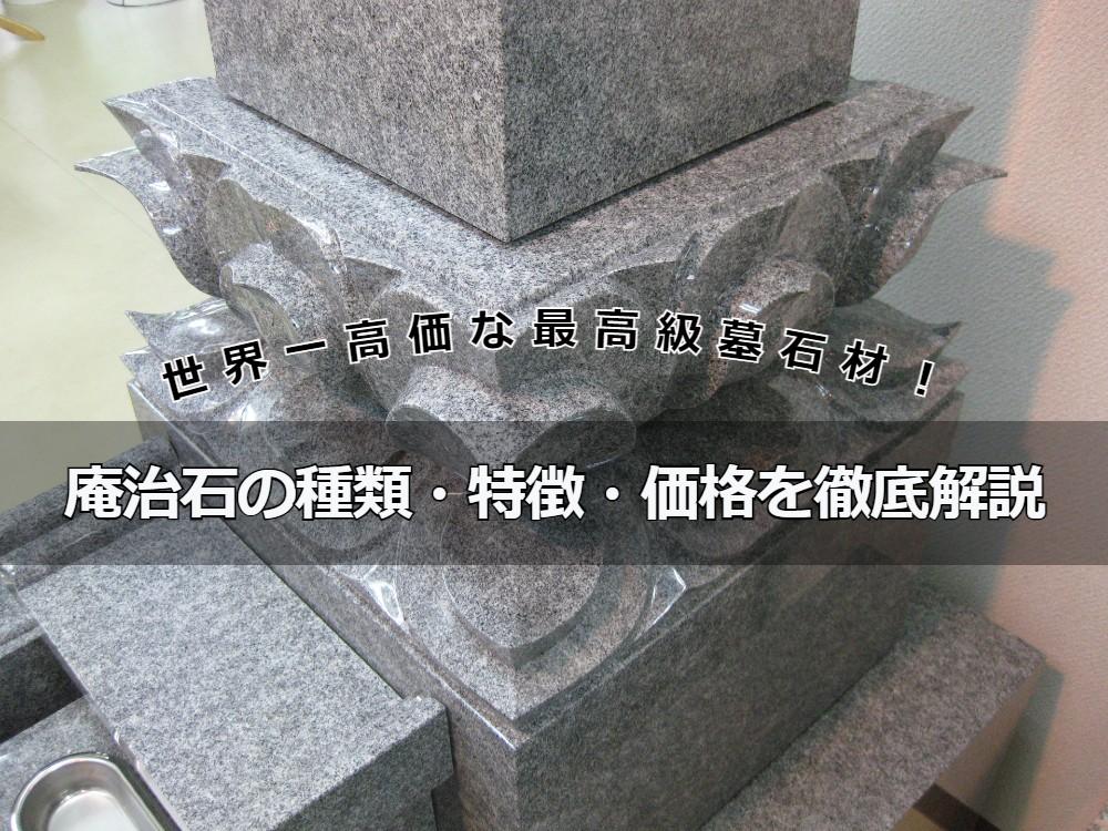 世界一高価な最高級墓石材!庵治石の種類・特徴・価格を徹底解説