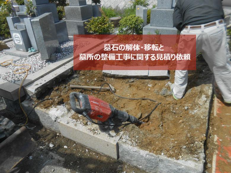 墓石の解体・移転と墓所の整備工事に関する見積もり依頼