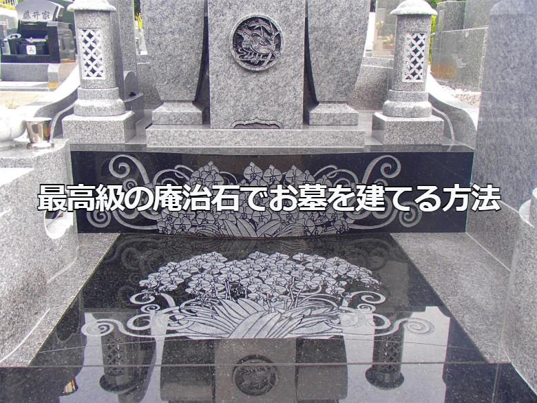 最高級の庵治石細目でお墓を建てる方法