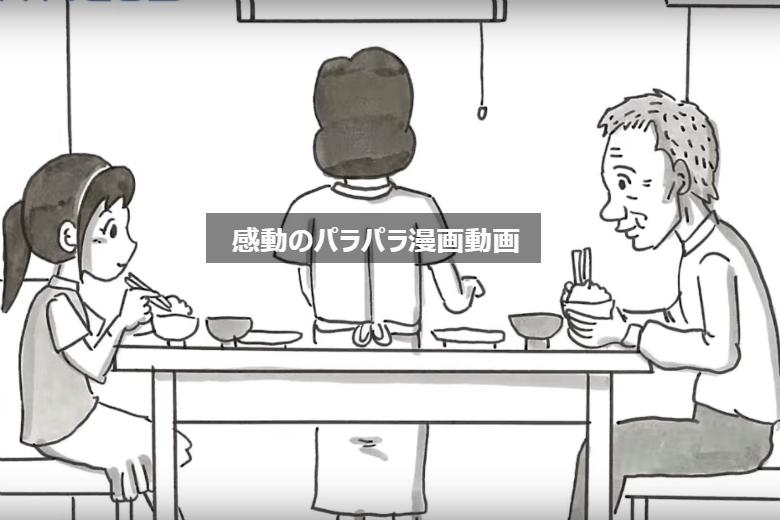 感動のパラパラ漫画動画