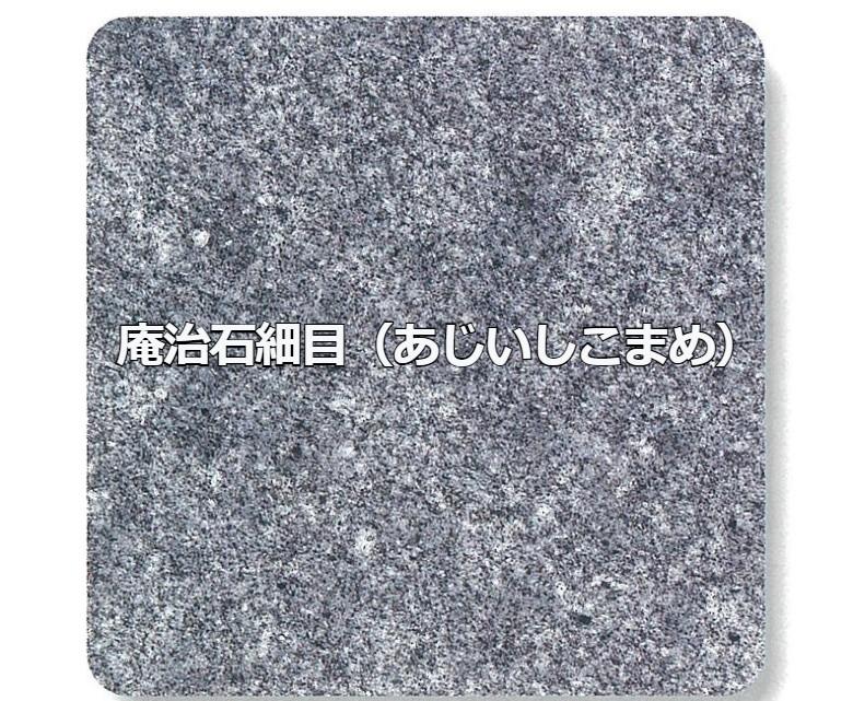 庵治石細目(あじいしこまめ)