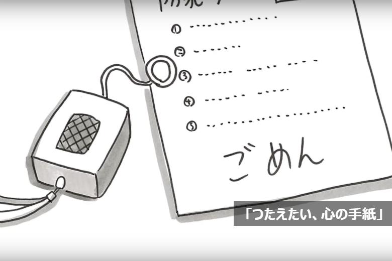 「つたえたい、心の手紙」
