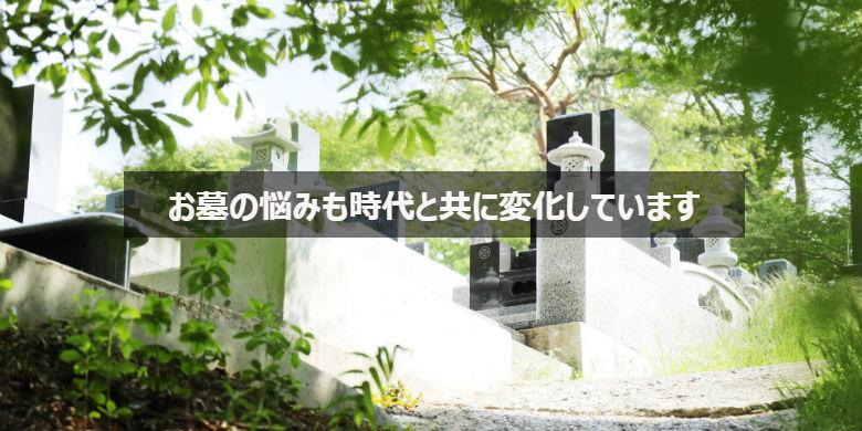 1.お墓の悩みも時代と共に変化しています