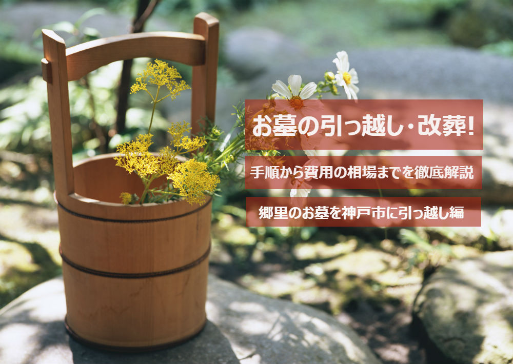 お墓の引っ越し・改葬!手順から費用の相場までを徹底解説【神戸市編】