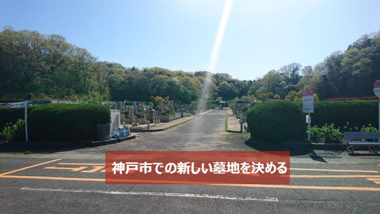 神戸市での新しい墓地を決める