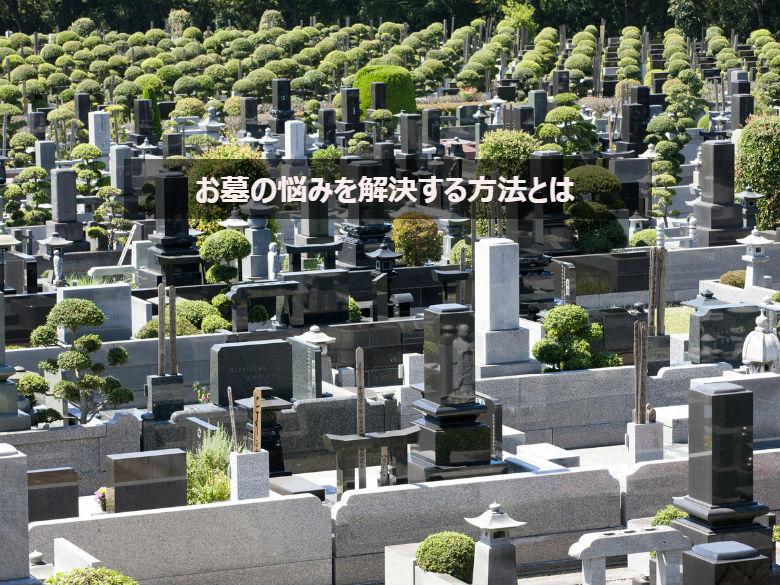 3.お墓の悩みを解決する方法とは
