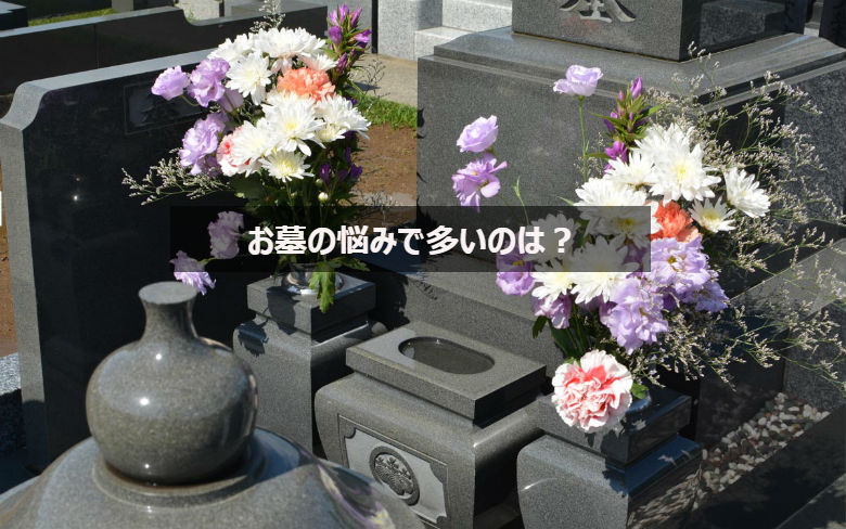 2.お墓の悩みで多いのは?
