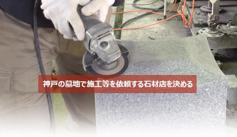 神戸の墓地で施工等を依頼する石材店を決める
