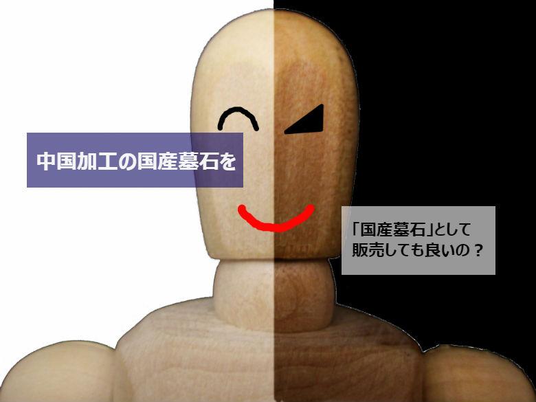 中国加工の国産墓石を「国産墓石」として販売しても良いの?