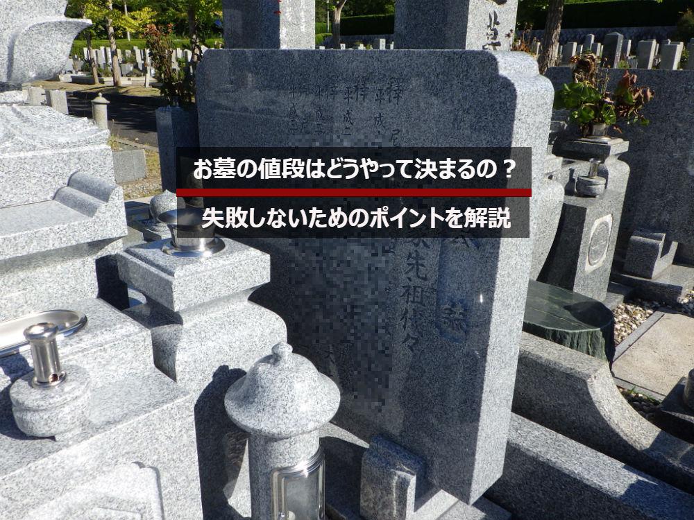 お墓の値段はどうやって決まるの?失敗しないためのポイントを解説