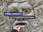 中国加工の国産墓石!中国でつくられる事実を告げないで販売する理由は?