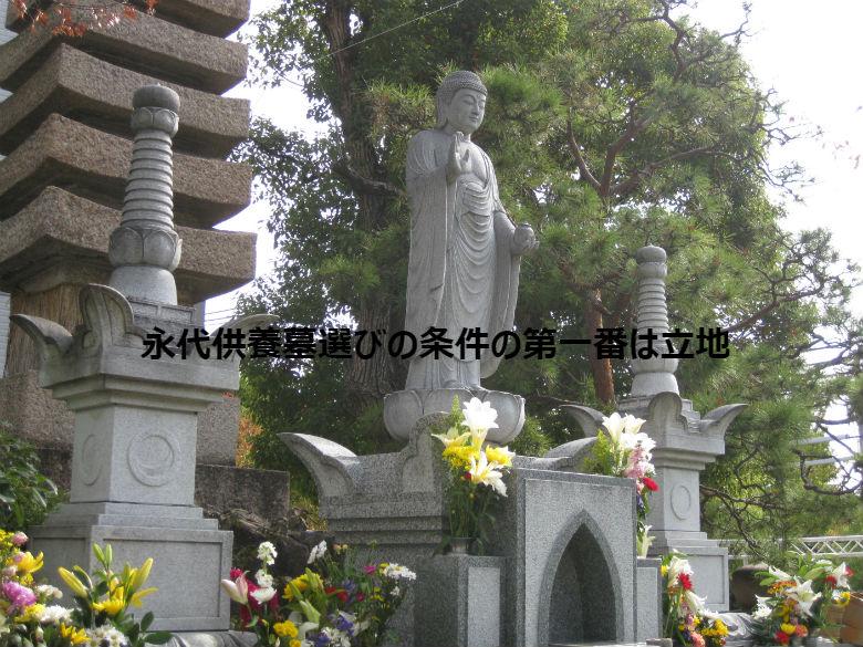 永代供養墓選びの条件の第一番は立地