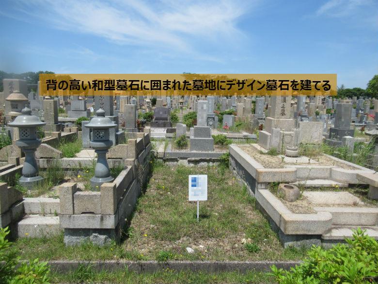 背の高い和型墓石に囲まれた墓地にデザイン墓石を建てる