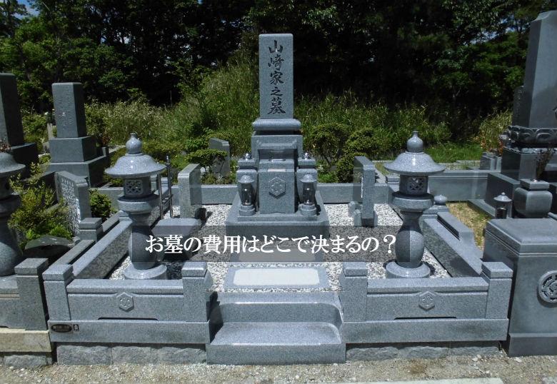 お墓の費用はどこで決まるの?