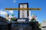 和の心を感じさせるシンプルモダンの和洋折衷のデザイン墓石