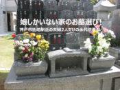 娘しかいない家のお墓選び!神戸市街地駅近の夫婦2人だけの永代供養墓