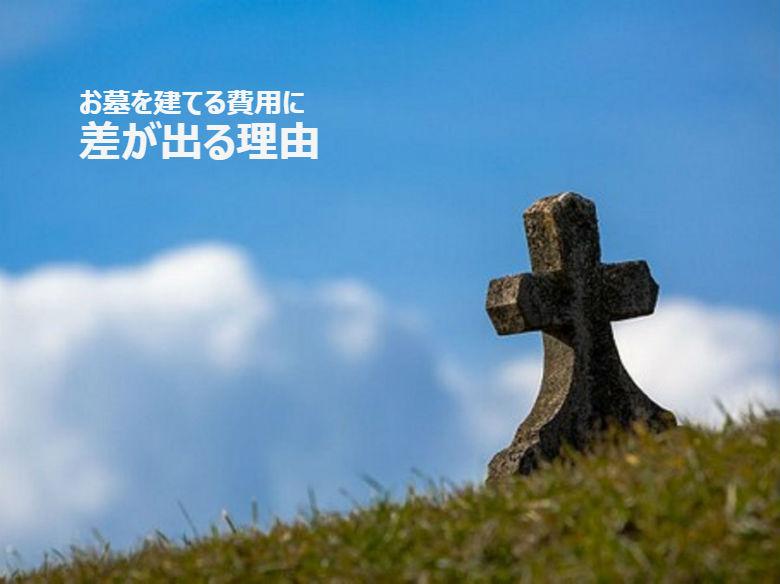 お墓を建てる費用に差が出る理由