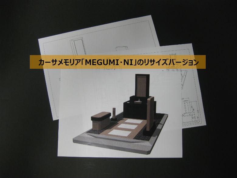 カーサメモリア「MEGUMI・NI」のリサイズバージョン