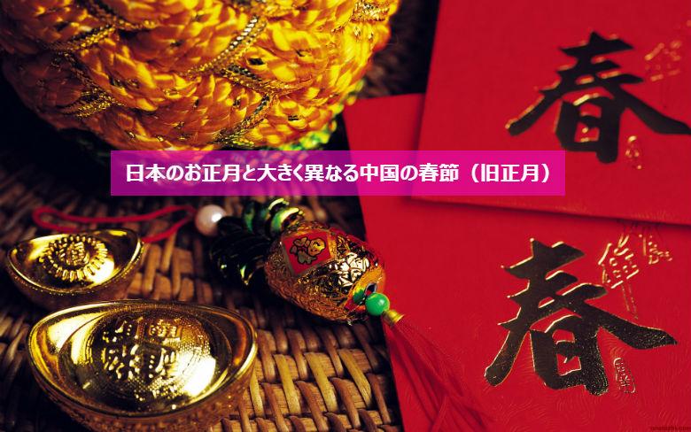日本のお正月と大きく異なる中国の春節(旧正月)