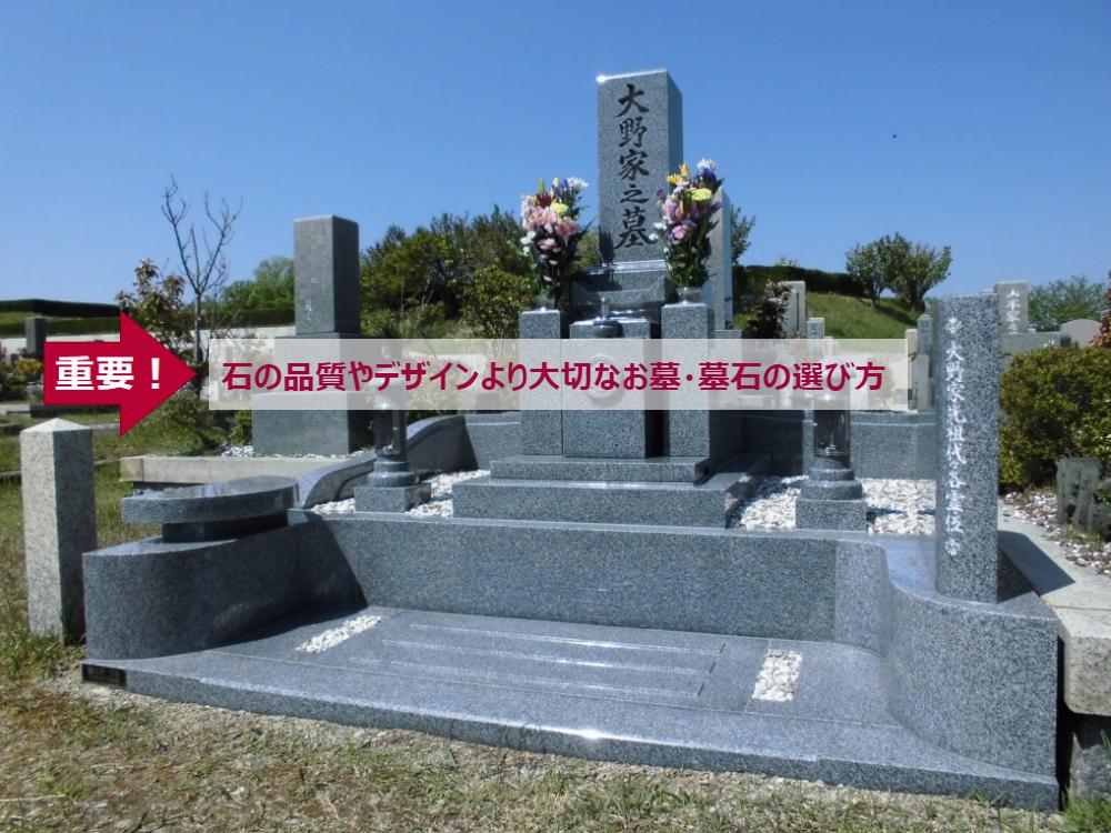 石の品質やデザインより大切なお墓・墓石の選び方