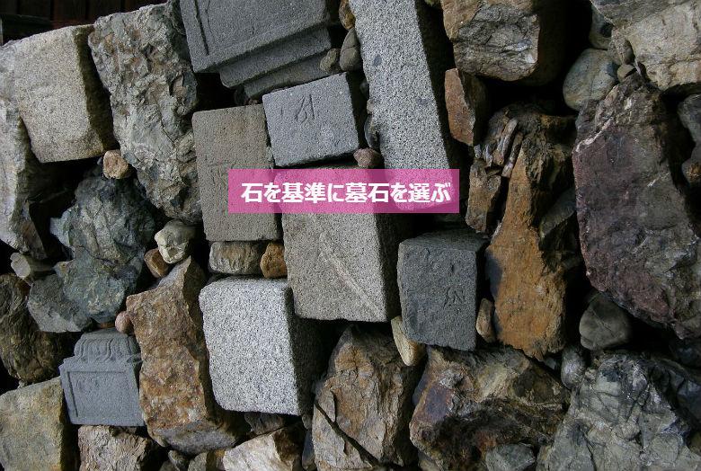 石を基準に墓石を選ぶ