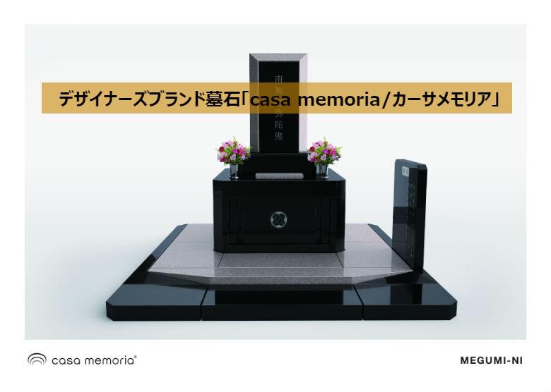 デザイナーズブランド墓石「casa memoria(カーサメモリア)」