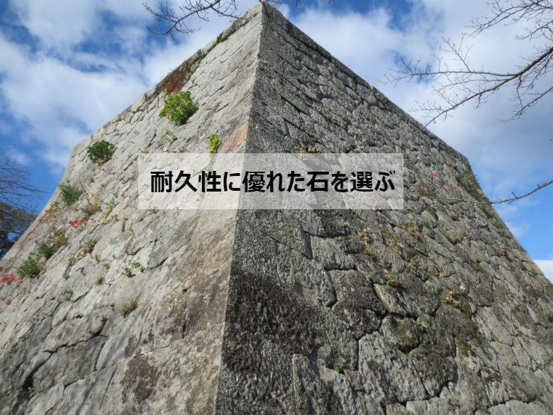 耐久性に優れた石を選ぶ