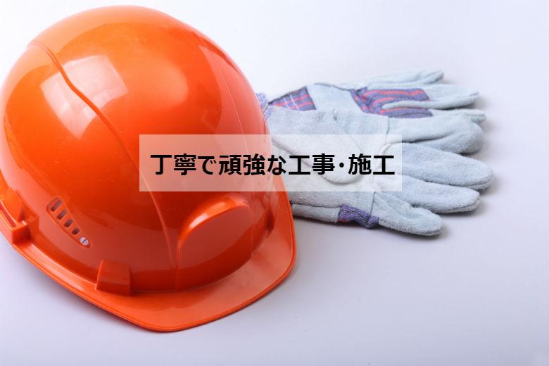 丁寧で頑強な工事・施工