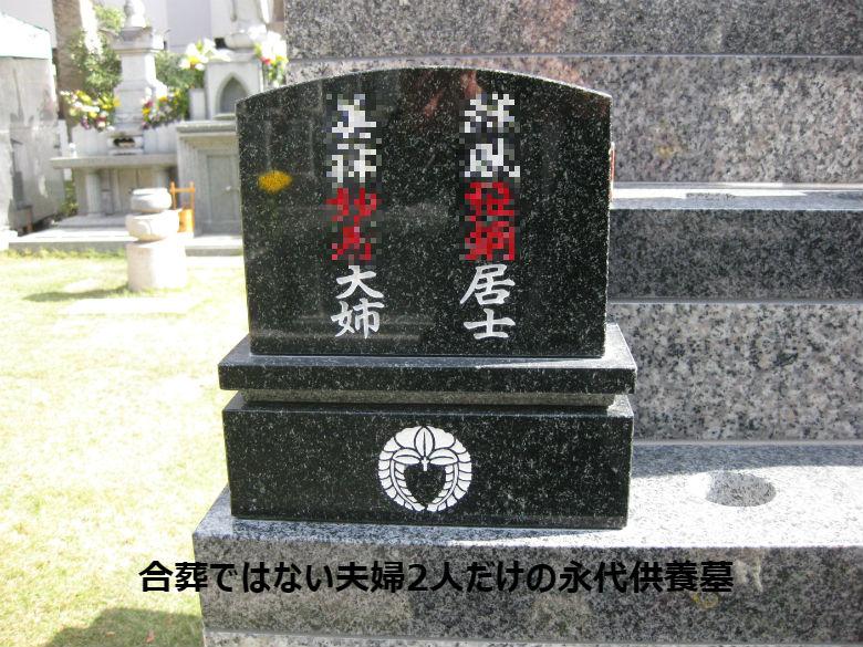 合葬ではない夫婦2人だけの永代供養墓