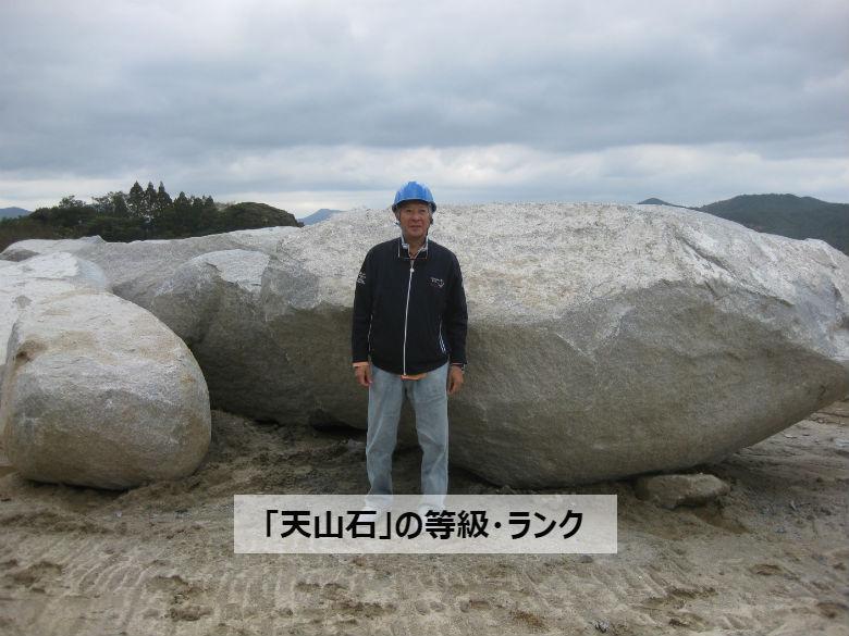 「天山石」の等級・ランク