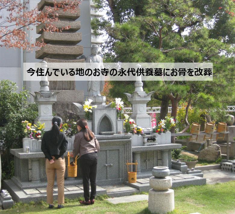 今住んでいる地のお寺の永代供養墓にお骨を改葬(お引越し)する