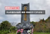 天山石墓石の品質・価格・流通のすべてがわかる!【2020年最新情報】