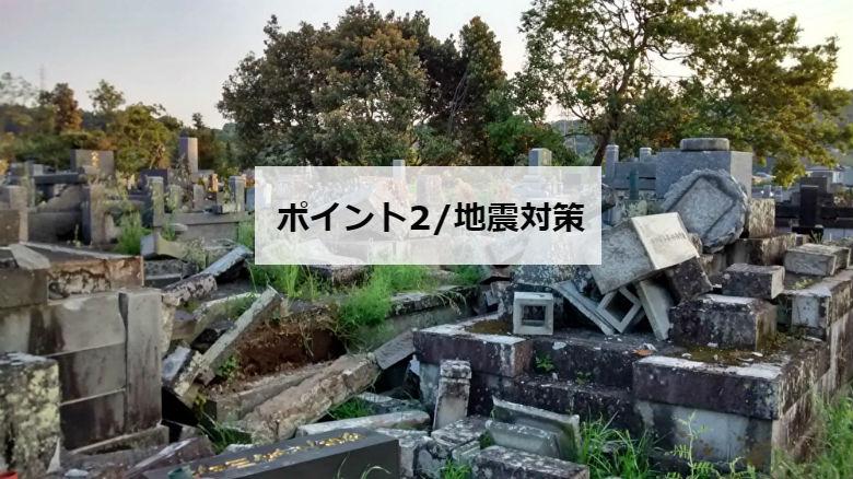 ポイント2・地震対策