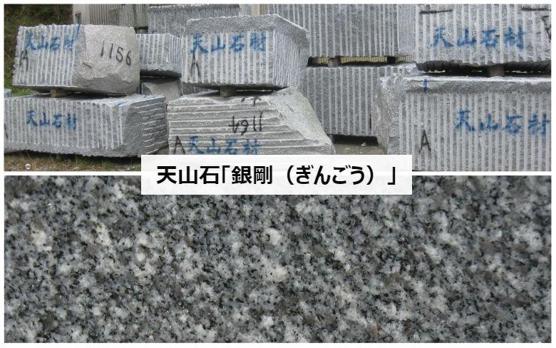 天山石「銀剛(ぎんごう)」
