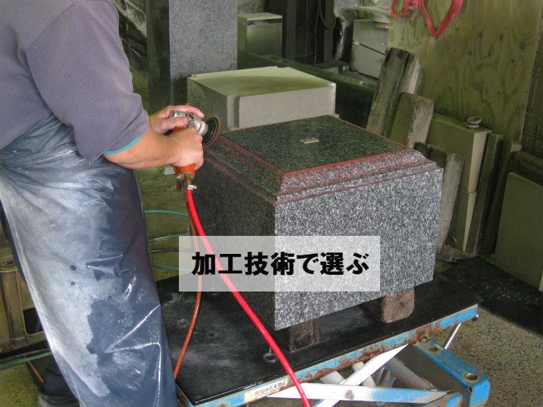 加工技術で天山石の墓石を選ぶ