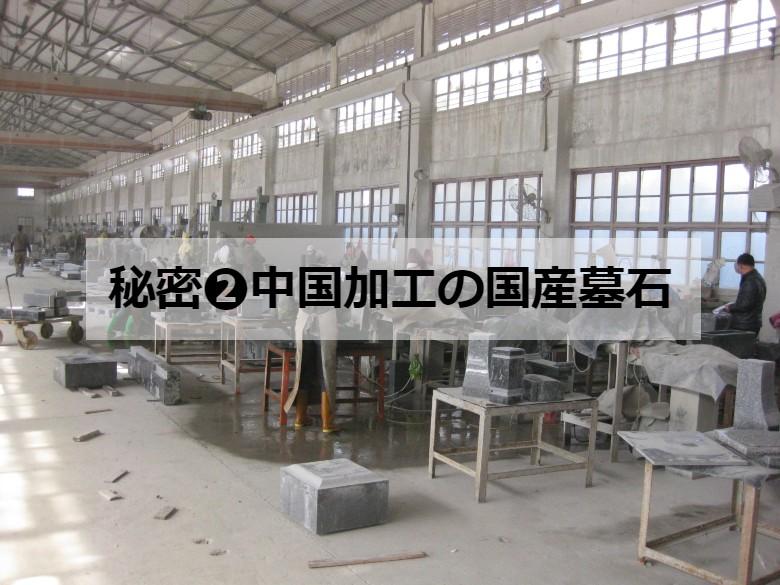 秘密②中国加工の国産墓石