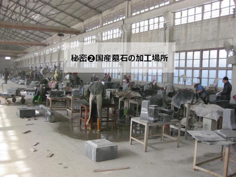 「国産墓石」の大半は中国でつくられている