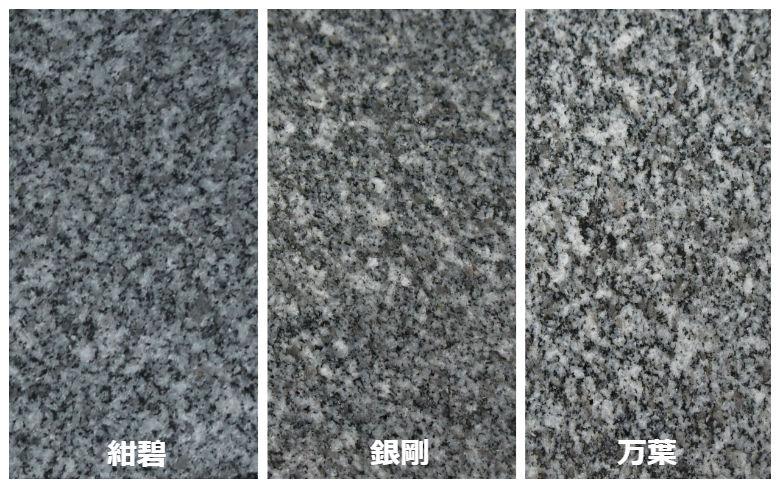 天山石材産の天山石