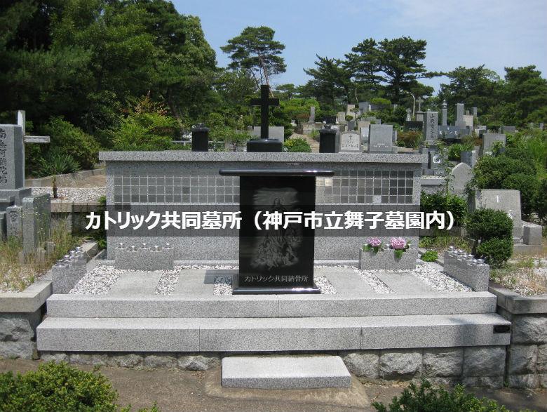 亡き父のお骨を納めていたカトリック共同墓所(神戸市立舞子墓園内)