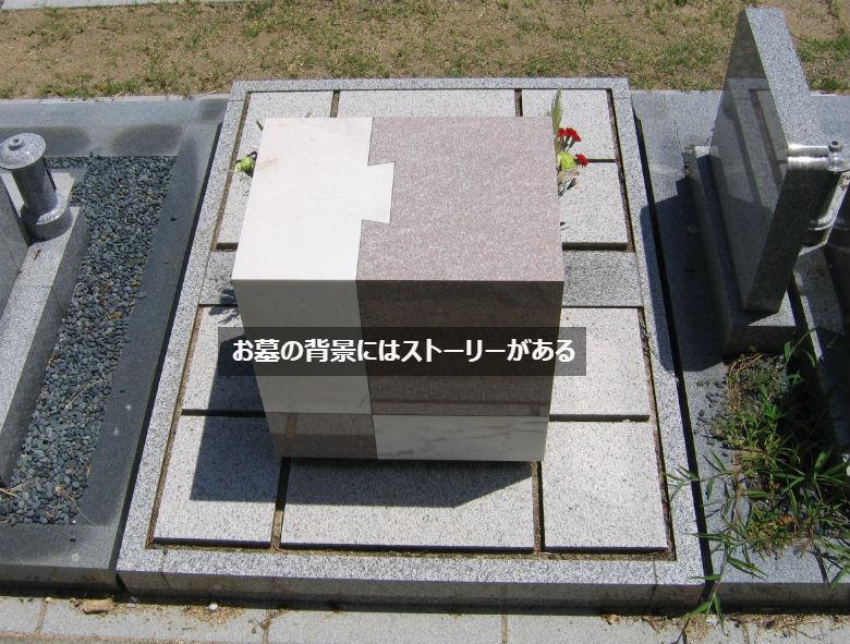 お墓の背景にはストーリーがある