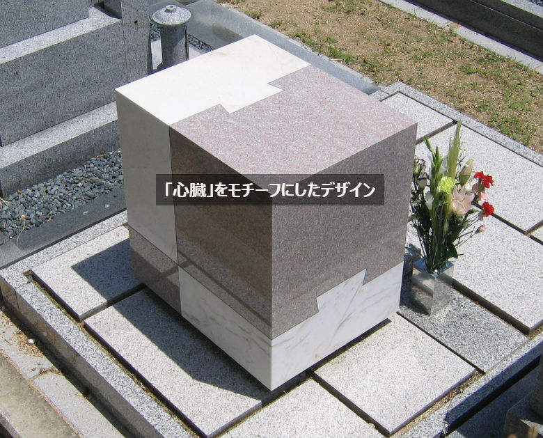 「心臓」をモチーフにしたデザイン墓石