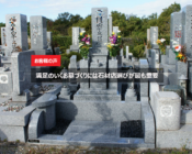満足のいくお墓づくりには石・デザイン・価格以上に石材店選びが重要【お客様の声】