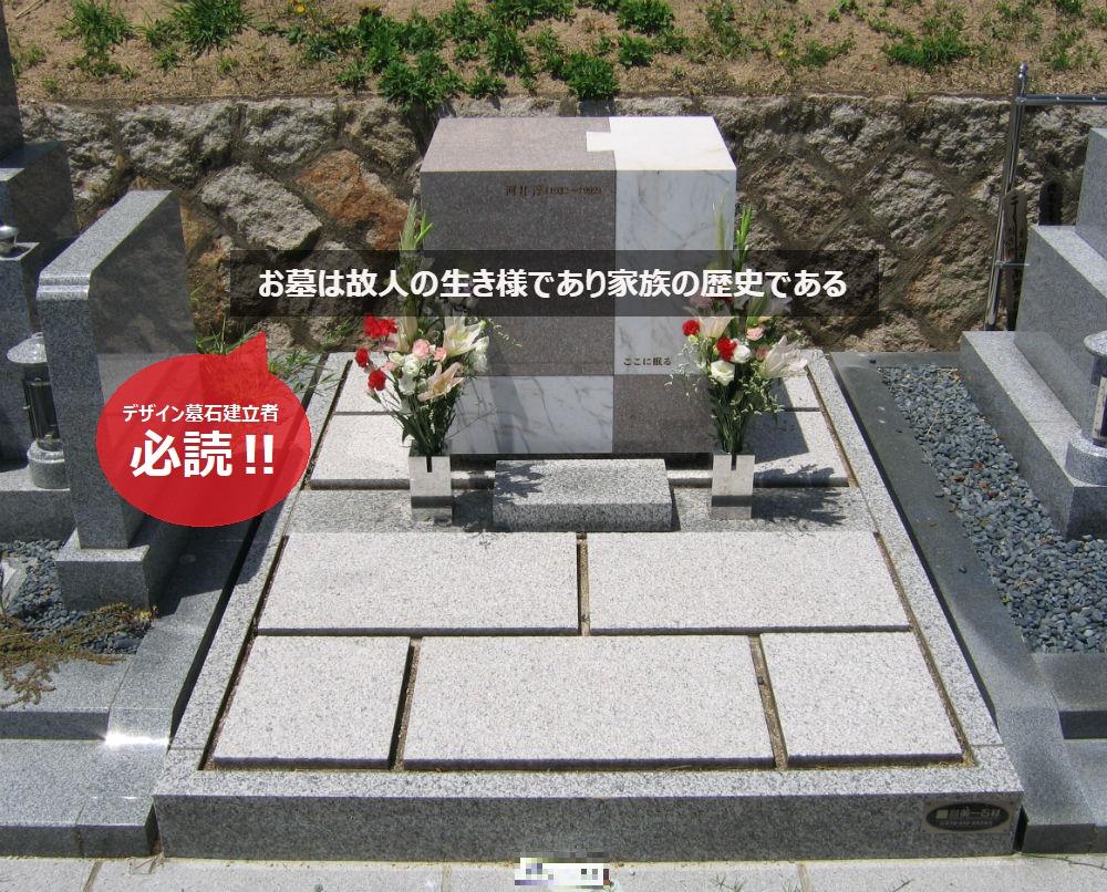 お墓は故人の生き様であり家族の歴史である