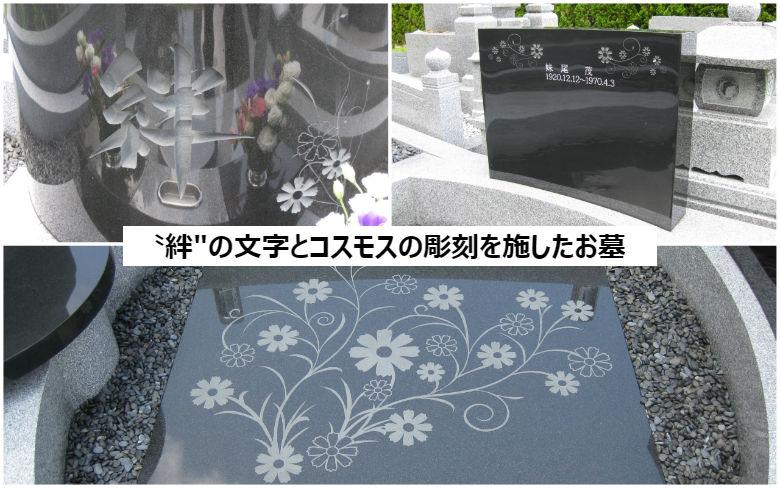 〝絆″の文字とコスモスの彫刻を施したお墓