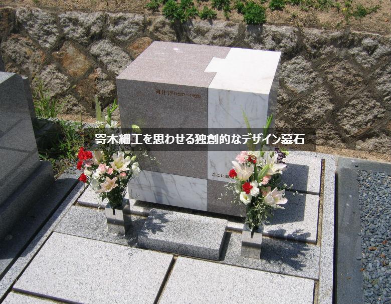 寄木細工を思わせる独創的なデザイン墓石