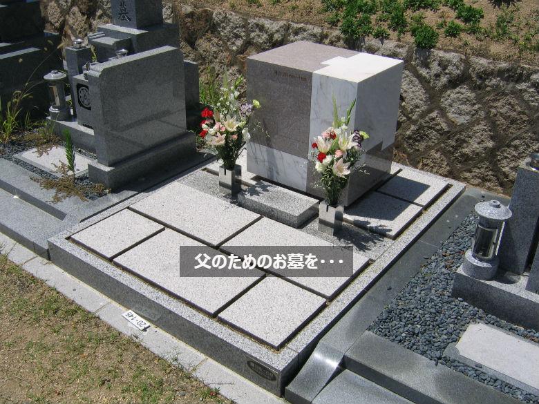 父のためのお墓を・・・